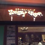 Hungry Tiger, Lalaport Ebina