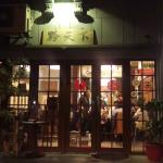 Oriental Cuisine Guizhou Dihua照片