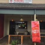Photo of Noboru Japanese Restaurant