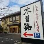 Bild från Kisoji Shinkoiwa