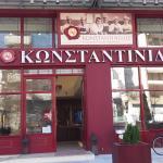 Ζαχαροπλαστεία ΚΩΝΣΤΑΝΤΙΝΙΔΗ Ανδριανουπόλεως 8 Καλαμαριά Θεσσαλονίκη