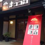 Matsu-tsuru