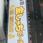 Foto de Hilton Nagoya