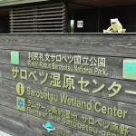Foto de Sarobetsu Marsh Center
