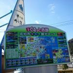 Michi no Eki Kamae