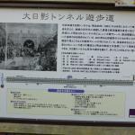 Foto de Ohikage Tunnel Walk