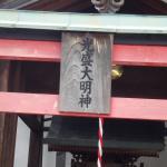 Photo de Kamishichiken Kabukai