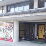 Hiraizumi Cultural Heritage Center Foto
