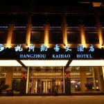 凱豪大酒店(蕭山)