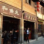 Photo of Yonghe Yuwan (Xianta Street)
