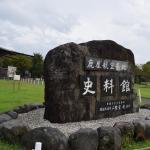 Kanoya Air Base Museum Foto