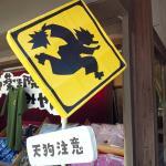 天狗注意の標識|高尾山薬王院