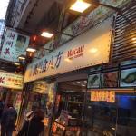 ภาพถ่ายของ Macau Yummy Yummy