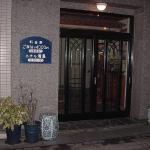 Business Hotel Kiyoe