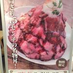 ローストビール丼