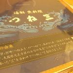 Photo de Tsunesan