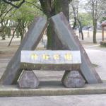 Kambashira Park