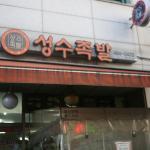Photo of Seongsu Pig's Feet