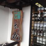 Imojirudokoro Honmaru Foto