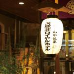 Photo of Kajikaso Royal Hotel