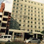 โรงแรมรูท อินน์ นาฮะ อิซุมิซากิ
