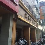Jun Mei Foods照片