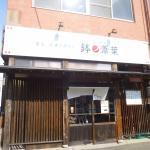 Hachinoashiha