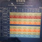 Discovery Center of Taipei 3 documentary schedule