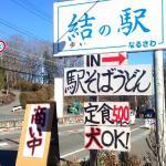 صورة فوتوغرافية لـ Yui no Eki