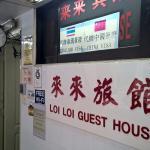 Foto de Loi Loi Guest House