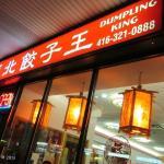 Dumpling place in strip plaza