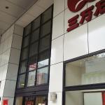 Okunohosomichikashidokoro Sanmangoku