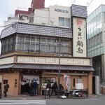 Photo of Umaisushikan, Atami