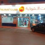 صورة فوتوغرافية لـ Shawaya House