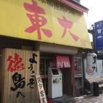 Foto de Todai