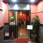 お店の入り口 (2016.2.14撮影)