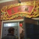 Photo of Asia City Restaurant