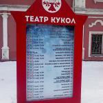 Teremok Vologda Regional Puppet Theater