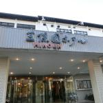 Foto de Mihoen Hotel