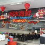 ภาพถ่ายของ Ah Chui Seafood