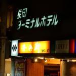 Foto de Nagaokata Terminal Hotel