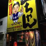 Photo of Sekai No Yamachan Nishikinaka