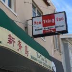 Photo de New Tsing Tao Restaurant
