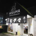 Photo of Higuma Japanese Restaurant