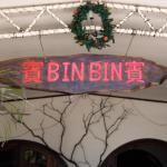 Foto de Bin Bin