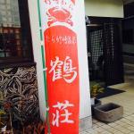 Tsuruso Photo