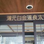 Foto di Yumoto Shirogane Onsen Hotel