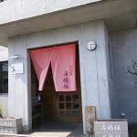 Shokusai Sosaku Ishibashizaka