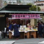 Foto de Inatori