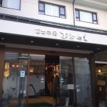 富士無宿大橋酒店